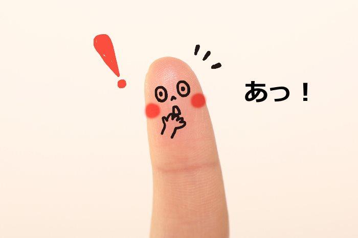 びっくりした指の人