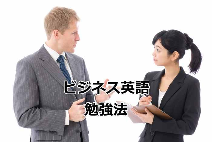 実践的なビジネス英語の勉強法
