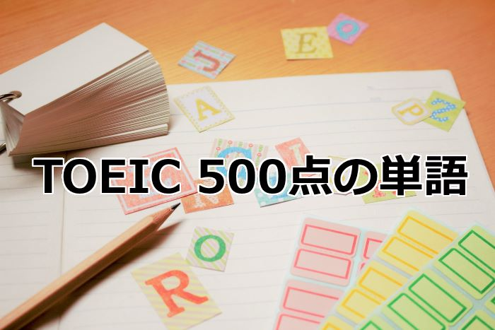 TOEIC 500点レベルの単語