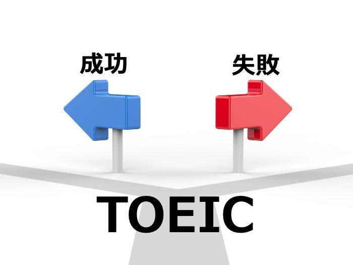 TOEIC成功と失敗