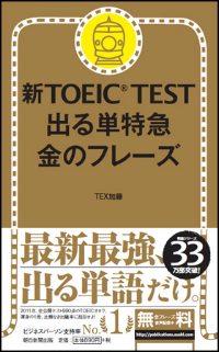 新TOEIC TEST出る単特急金のフレーズ