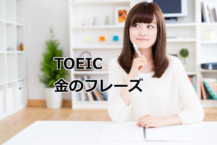 TOEIC金のフレーズで勉強する女性