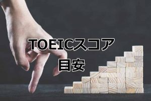 TOEICスコアの目安