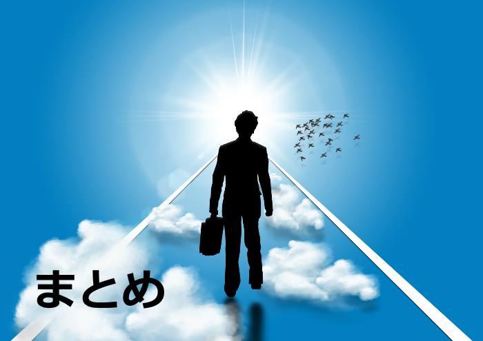 成功に向かって歩く男性