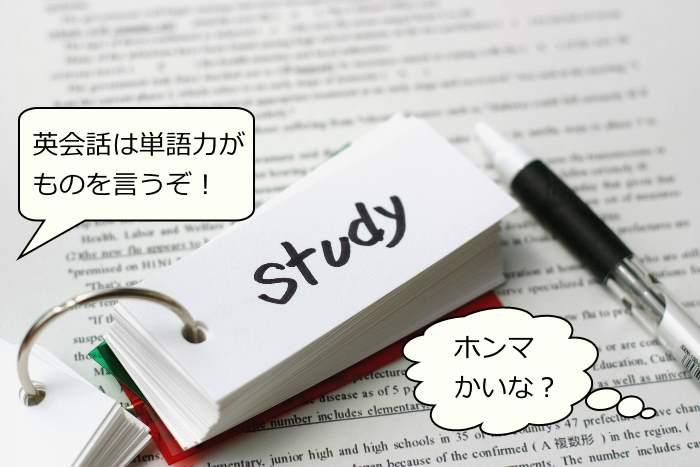 英会話は単語力が重要?