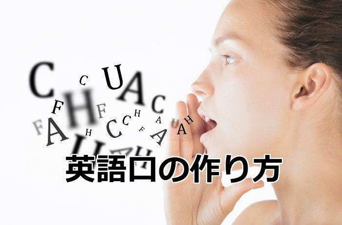 英語口の作り方