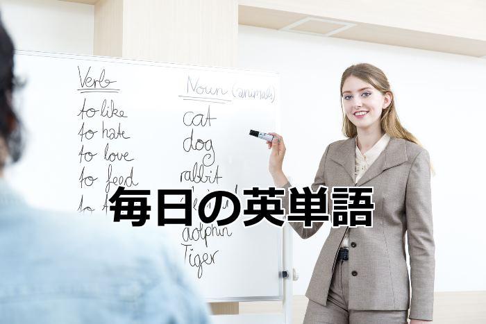 毎日の英単語