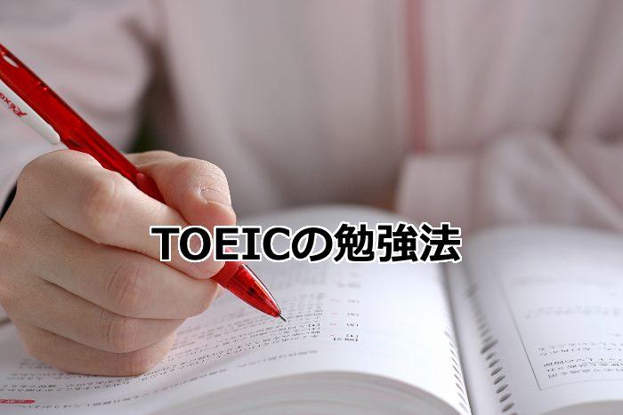 TOEICの勉強法