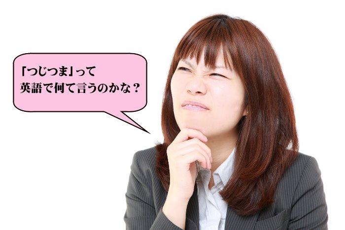 つじつまの英語を考える女性