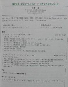 英文履歴書の書き方19ページ