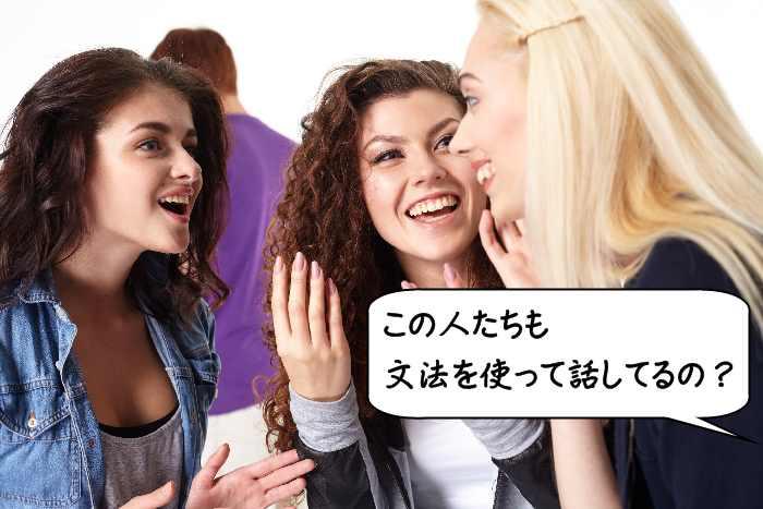 文法を使って英会話する外国人女性たち