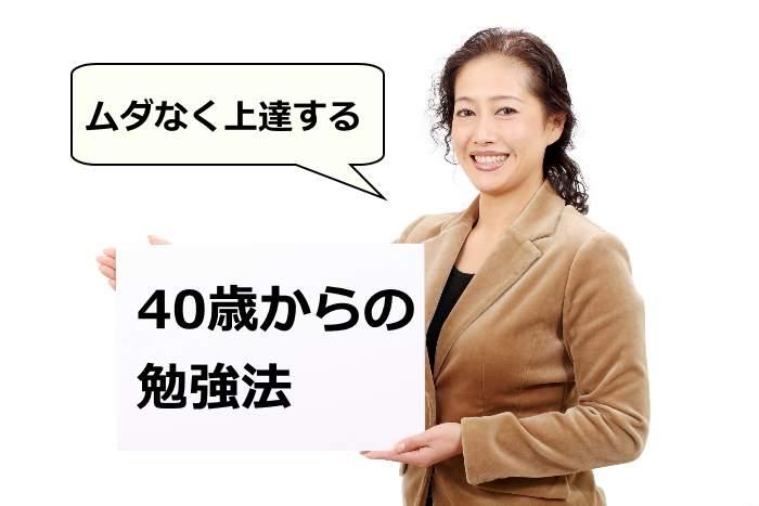 40歳を過ぎてからの英語勉強法