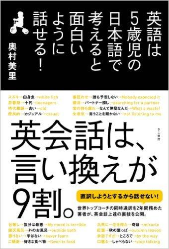 英語は5歳児の日本語で考えると面白いように話せる
