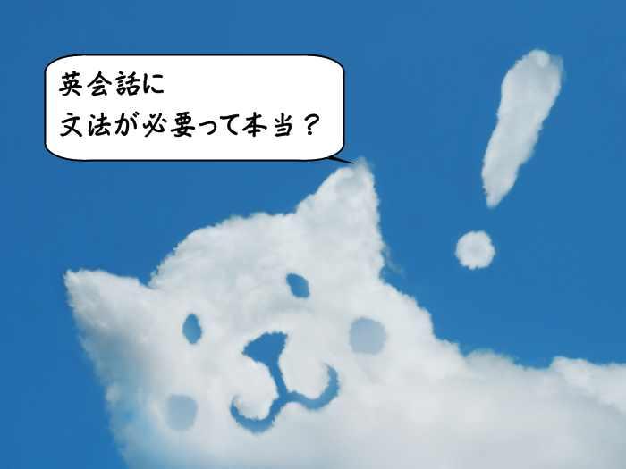 英会話に文法が必要か悩む雲の犬