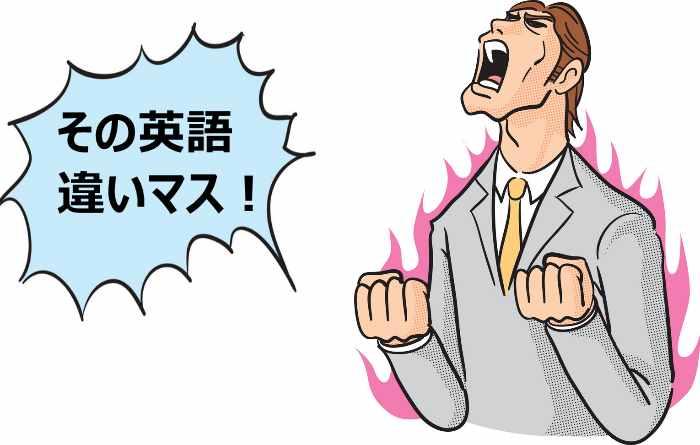 英語の間違いに怒る男性