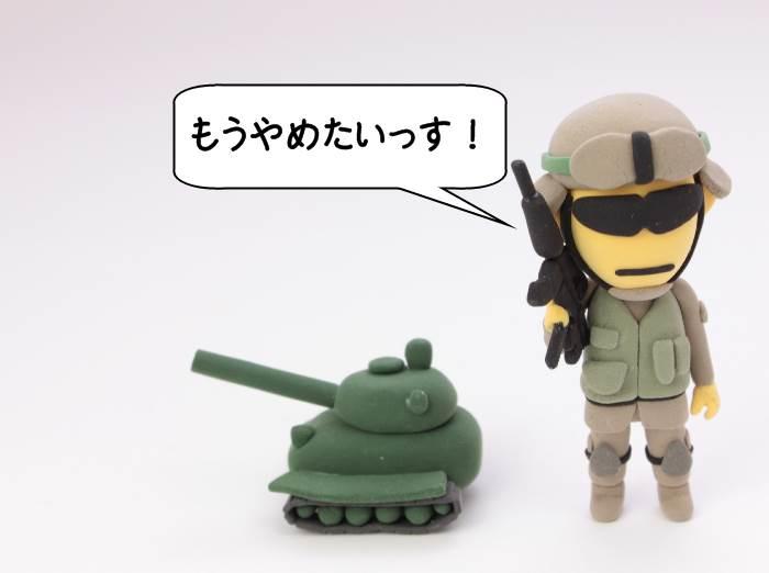 軍人と戦車