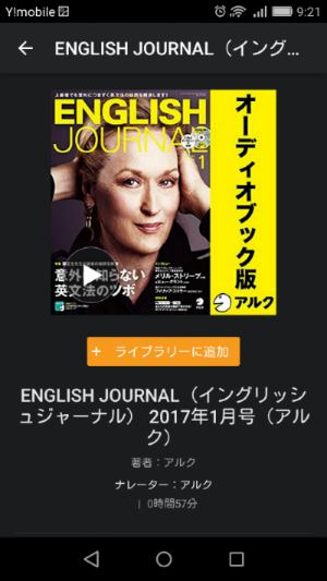 audibleでEnglish Journalを選択