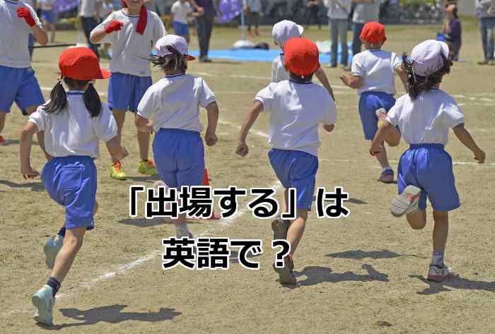 「出場する」は英語で?運動会で徒競走に出場する子供達
