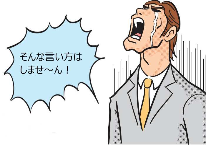 泣き叫ぶ外国人男性