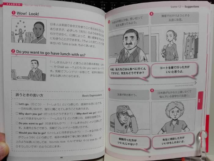 絵を見てパッと言う英会話トレーニング 86ページ