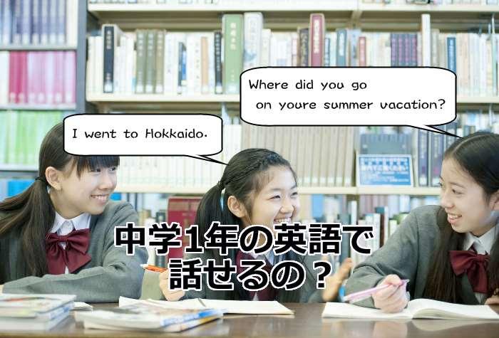 中学1年の英語で話せるの?
