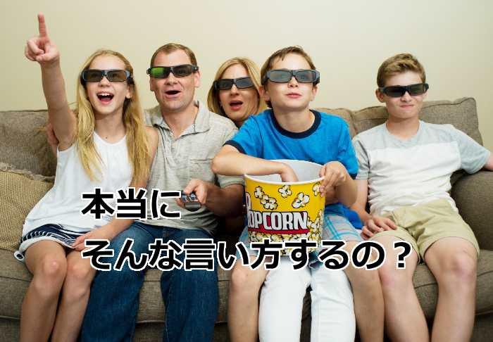 外国人の家族