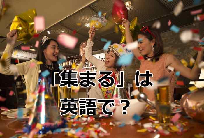 パーティーに集まる女性達