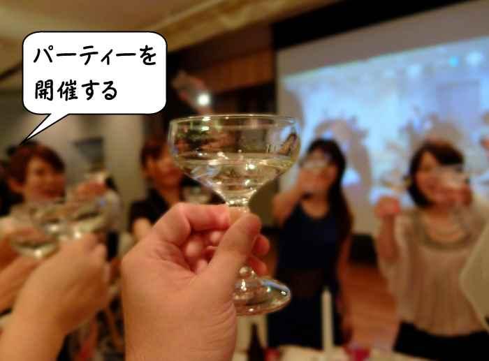 パーティーを開催する人たち