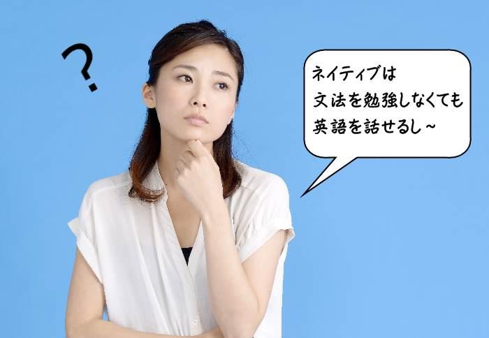英会話に文法は必要か?