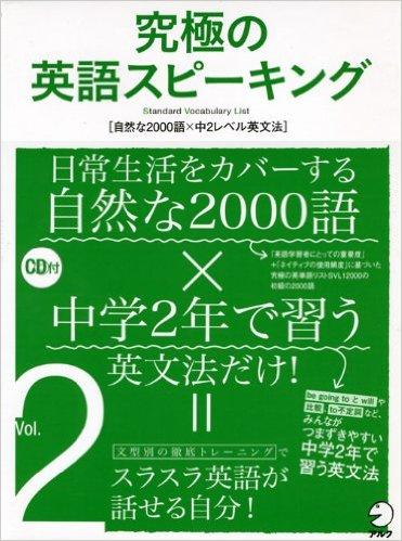 究極のスピーキング Vol.2