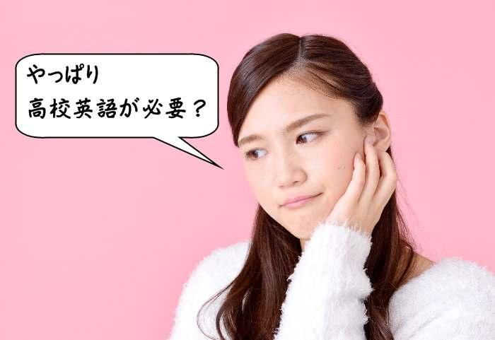 高校英語が必要か悩む女性