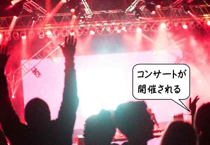 コンサートを開催する人たち