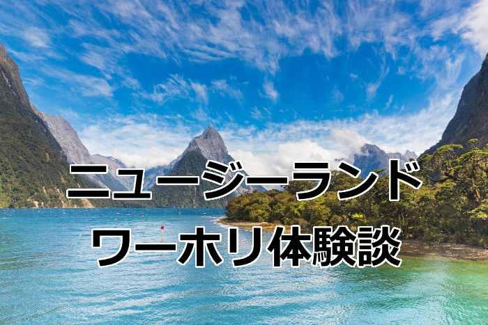 ニュージーランドのワーホリ体験談