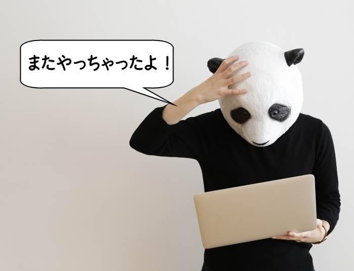 失敗に気づくパンダ