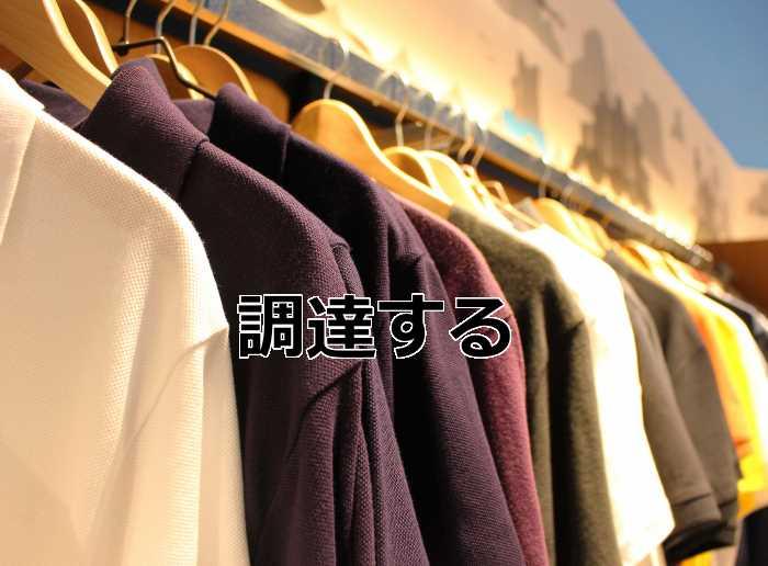 並べられた衣服