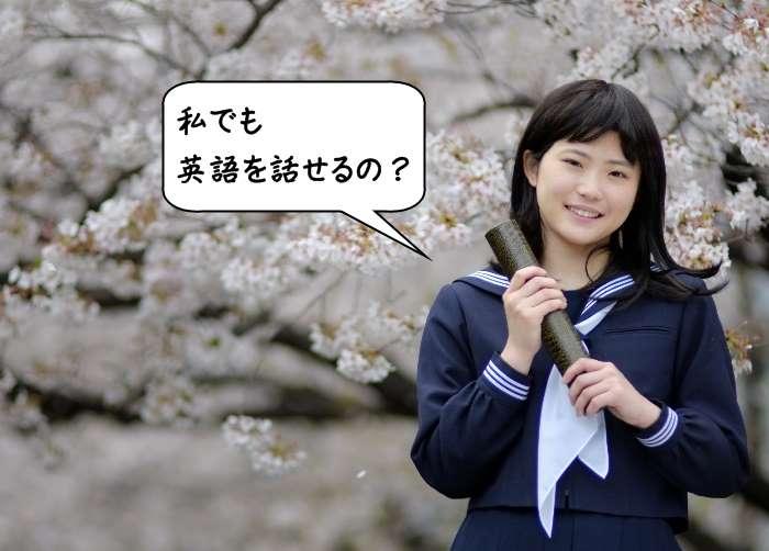 英語を話せるか悩む女子高生
