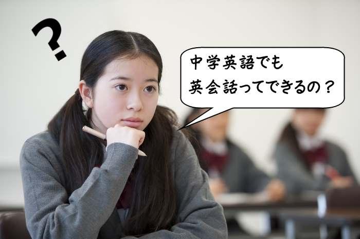 中学英語でも英会話ができるか悩む女子中学生