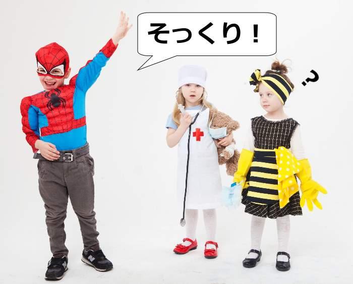 スパイダーマンのコスプレをする子供
