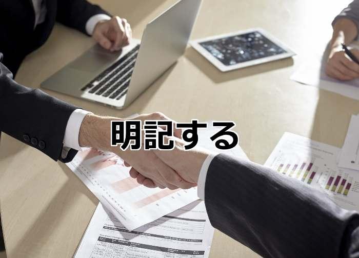契約書に明記する、握手の手