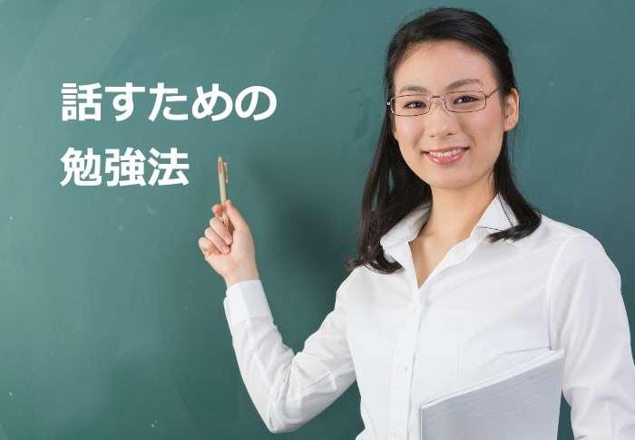 英語を話すための勉強法