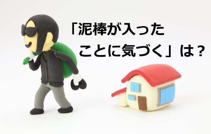 家に入った泥棒が逃げている