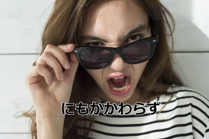 怒った顔の女性