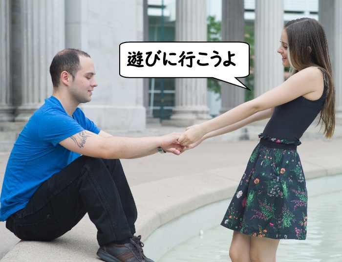 男性を遊びに誘う女性