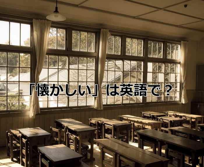 木造の教室