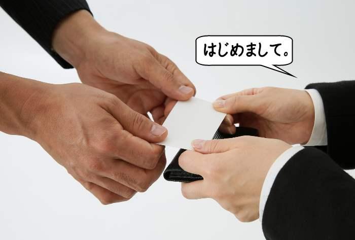 名刺を交換するビジネスマン