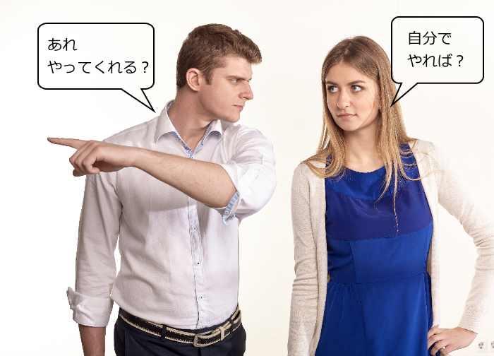 何かをするように女性に頼んでいる男性
