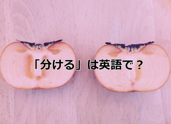 半分に切られたリンゴ