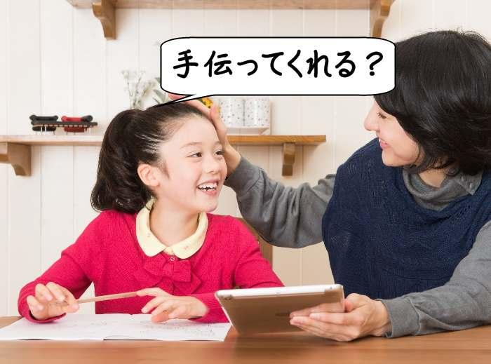 宿題を手伝う女性