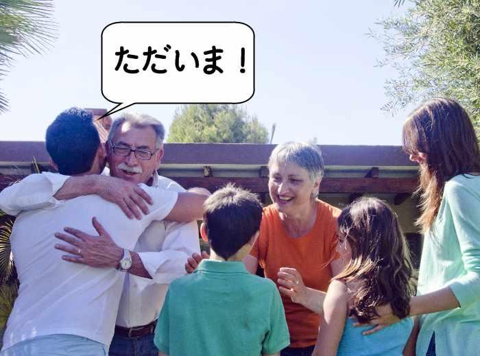 家族を出迎える老夫婦