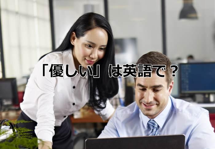 男性にパソコンの使い方を教える女性